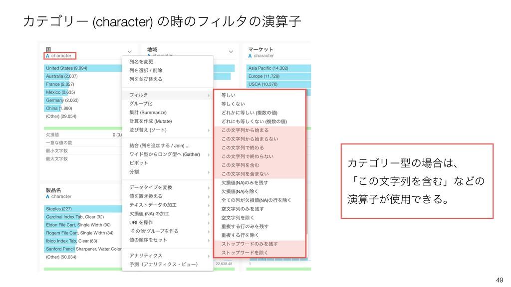 49 ΧςΰϦʔ (character) ͷͷϑΟϧλͷԋࢠ ΧςΰϦʔܕͷ߹ɺ ʮ͜...