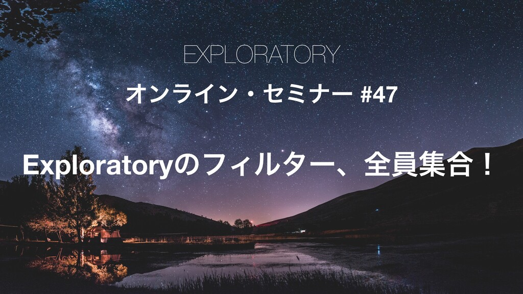 EXPLORATORY ΦϯϥΠϯɾηϛφʔ #47 ExploratoryͷϑΟϧλʔɺશһ...