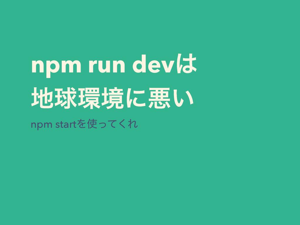 npm run dev ٿڥʹѱ͍ npm startΛͬͯ͘Ε