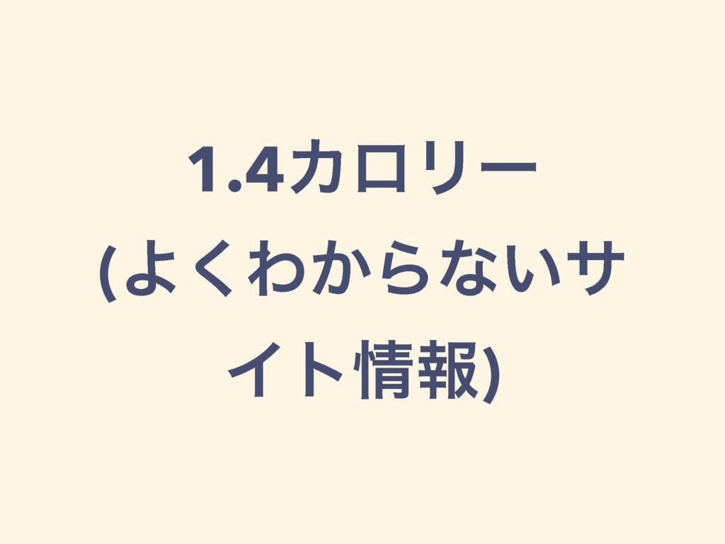 1.4ΧϩϦʔ (Α͘Θ͔Βͳ͍α Πτใ)