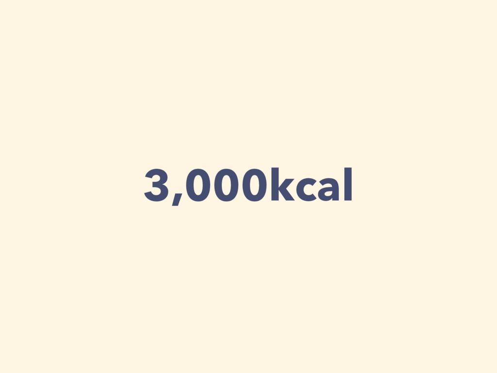 3,000kcal