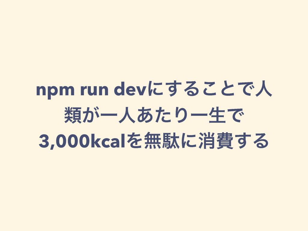 npm run devʹ͢Δ͜ͱͰਓ ྨ͕Ұਓ͋ͨΓҰੜͰ 3,000kcalΛແବʹফඅ͢Δ