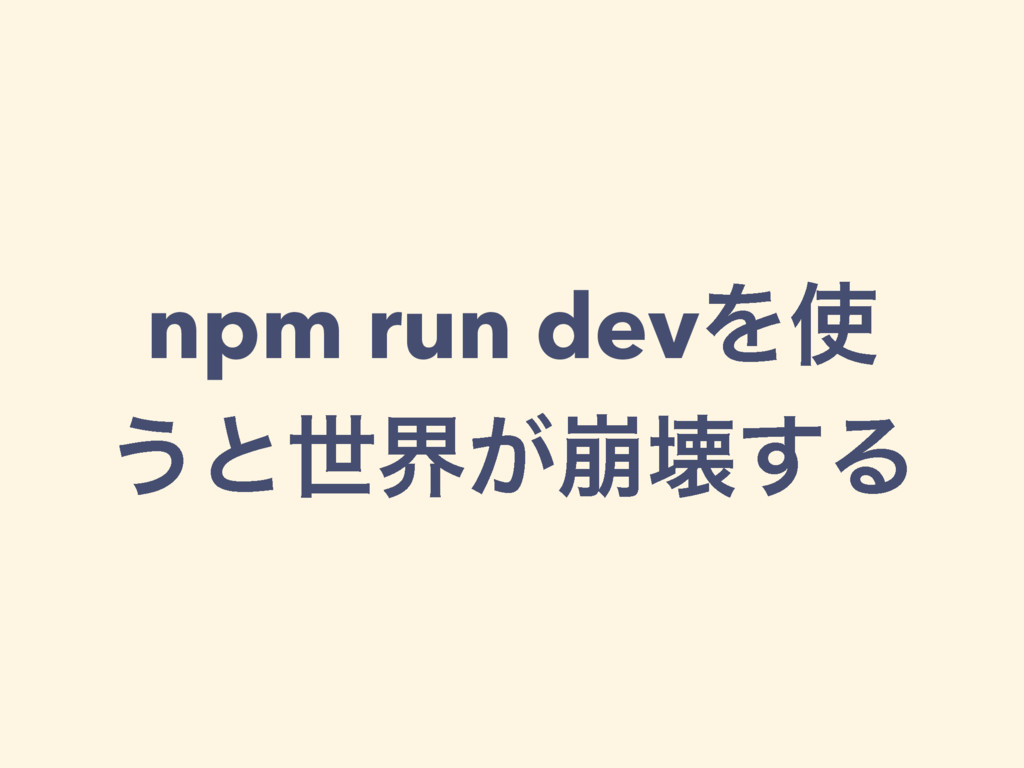 npm run devΛ ͏ͱੈք่͕յ͢Δ