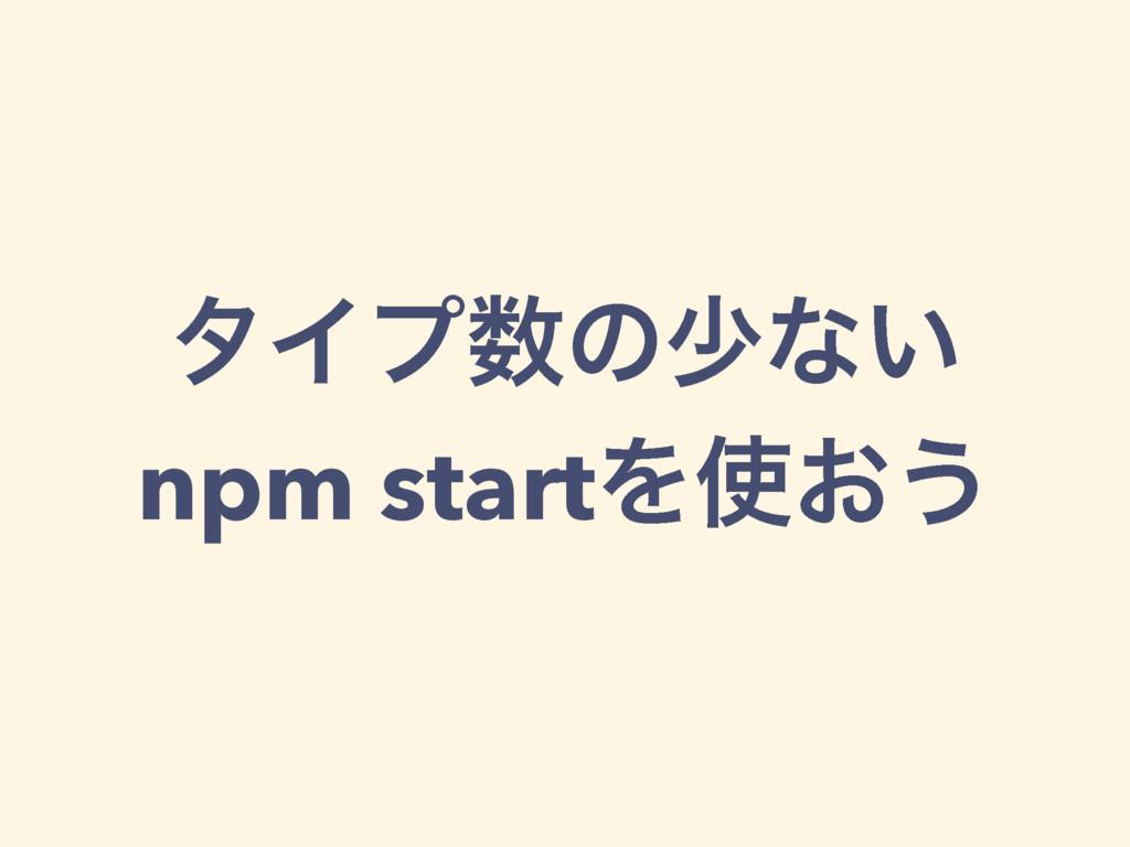 λΠϓͷগͳ͍ npm startΛ͓͏