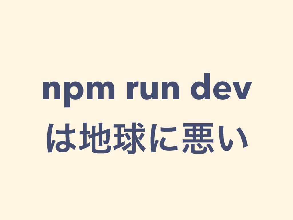 npm run dev ٿʹѱ͍