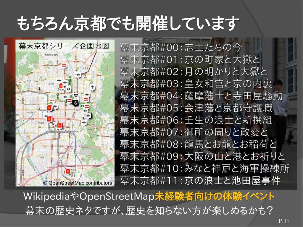 もちろん京都でも開催しています P.11 幕末京都シリーズ企画地図 WikipediaやOpe...