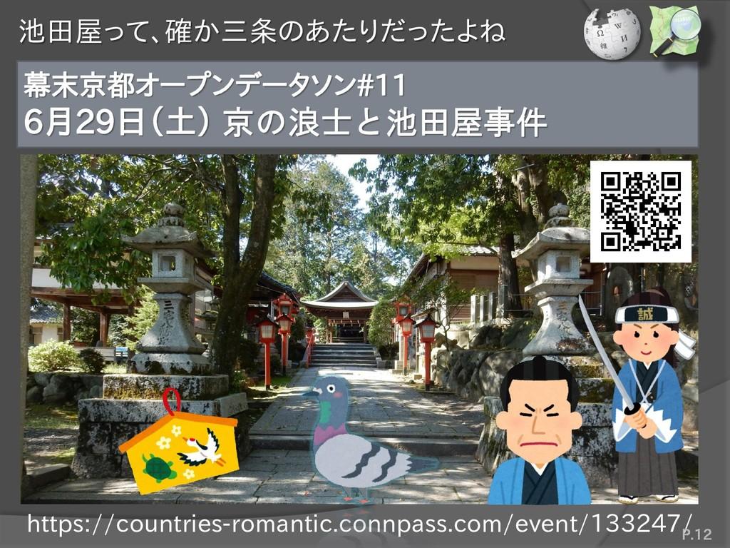 池田屋って、確か三条のあたりだったよね 幕末京都オープンデータソン#11 6月29日(土) 京...