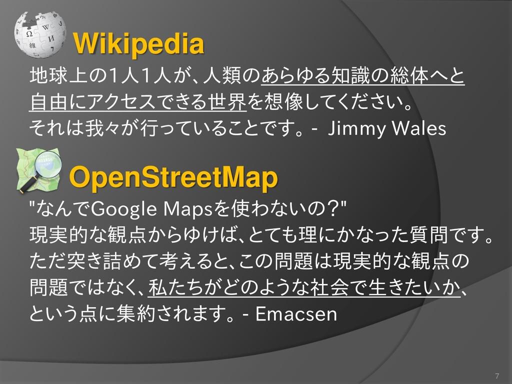 7 Wikipedia 地球上の1人1人が、人類のあらゆる知識の総体へと 自由にアクセスできる...