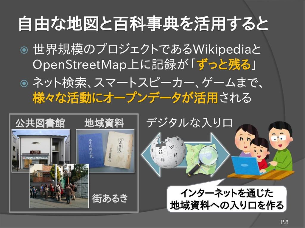 自由な地図と百科事典を活用すると  世界規模のプロジェクトであるWikipediaと Ope...