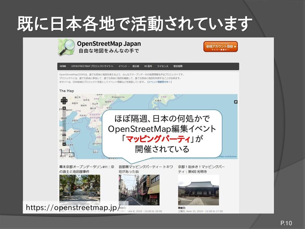 既に日本各地で活動されています P.10 ほぼ隔週、日本の何処かで OpenStreetMap...
