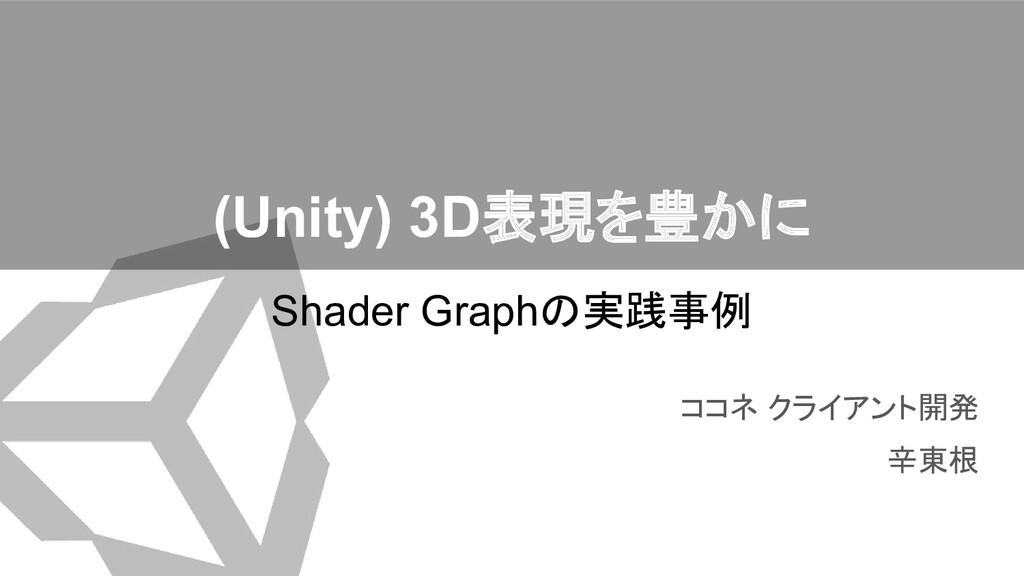 (Unity) 3D表現を豊かに Shader Graphの実践事例 ココネ クライアント開発...