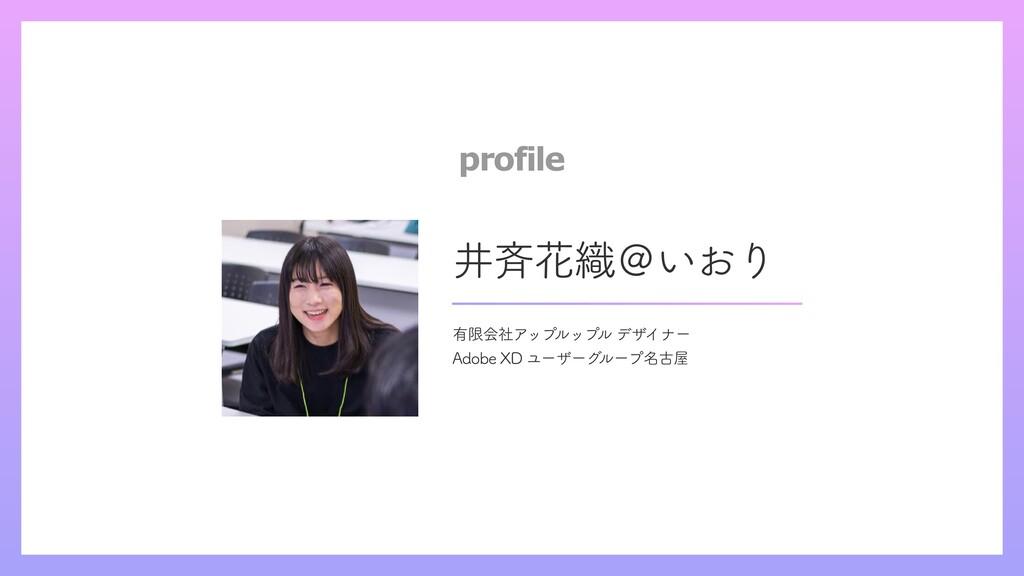 profile 井⻫花織@いおり 有限会社アップルップル デザイナー Adobe XD ユーザ...
