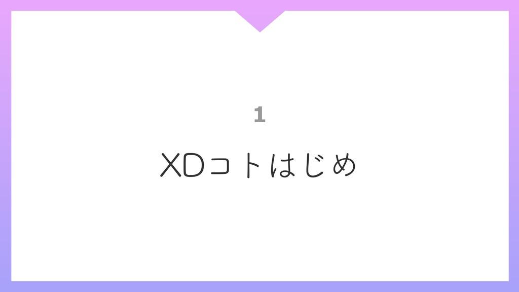 XDコトはじめ 1