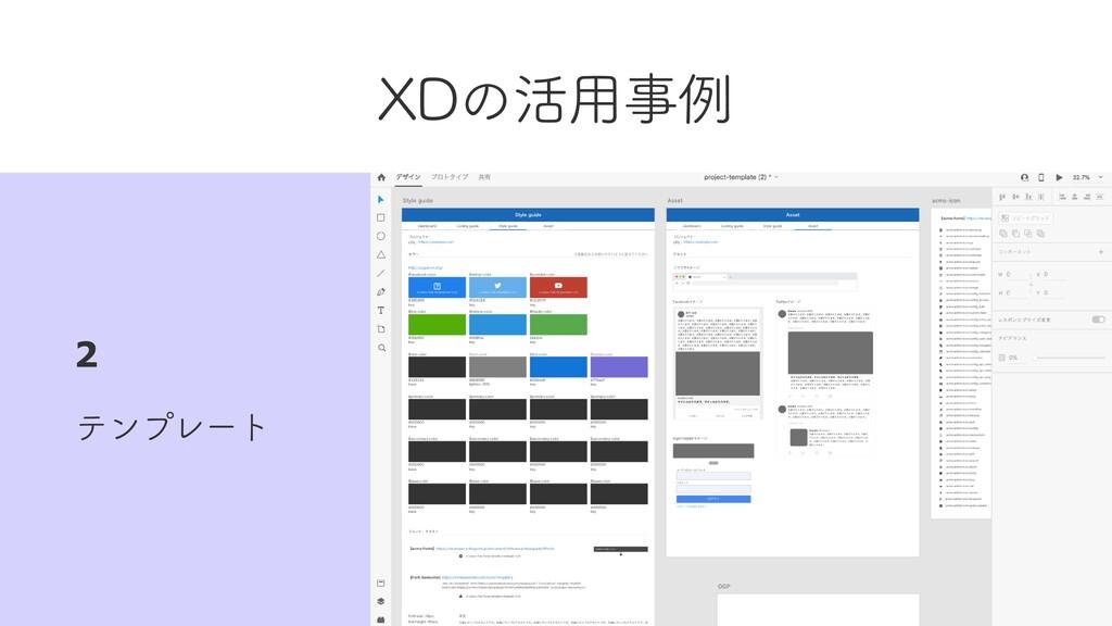 XDの活⽤事例 テンプレート 2