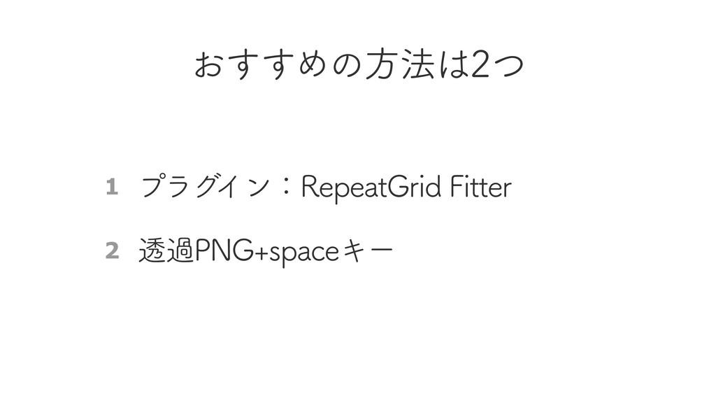 プラグイン:RepeatGrid Fitter 1 透過PNG+spaceキー 2 おすすめの...