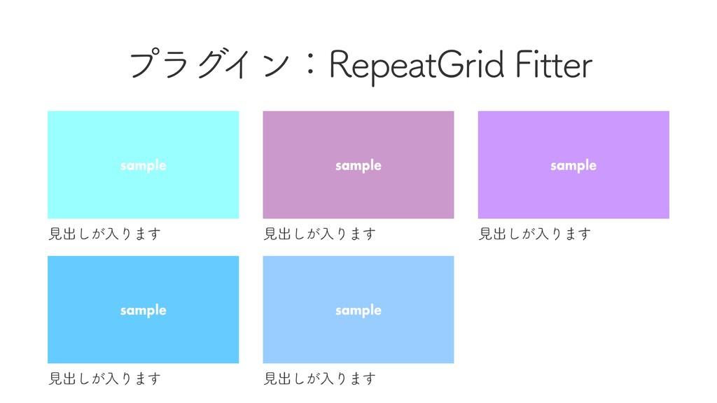 プラグイン:RepeatGrid Fitter