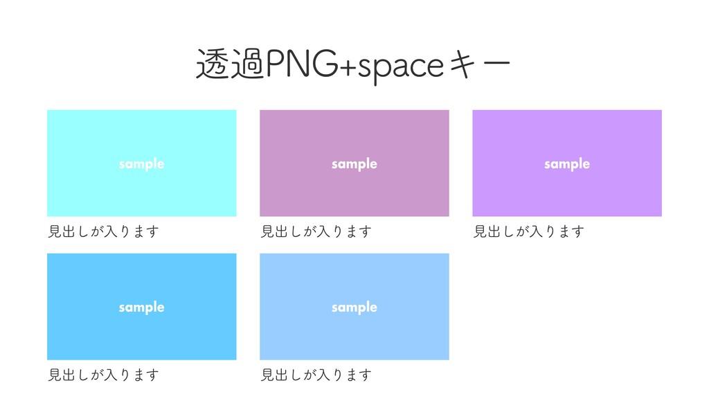 透過PNG+spaceキー ⾒出しが⼊ります ⾒出しが⼊ります ⾒出しが⼊ります ⾒出しが⼊り...