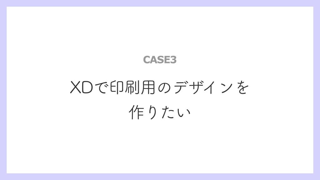 XDで印刷⽤のデザインを 作りたい CASE3