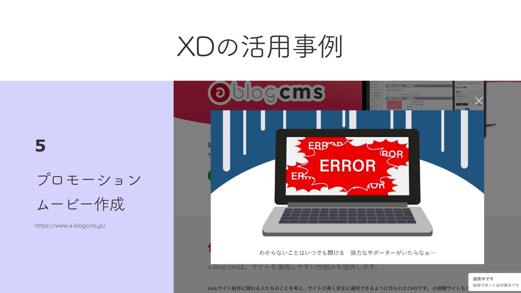 XDの活⽤事例 プロモーション ムービー作成 5 https://www.a-blogcms....