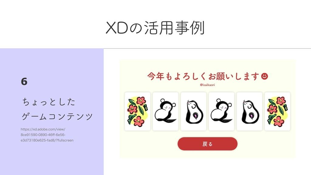 XDの活⽤事例 ちょっとした ゲームコンテンツ 6 https://xd.adobe.com/...