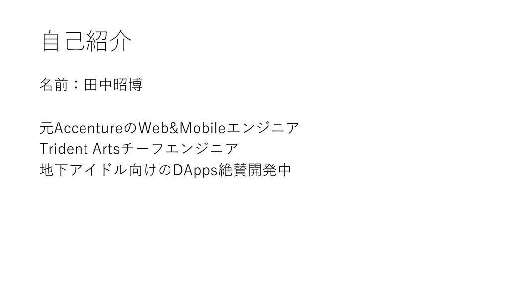⾃⼰紹介 名前:⽥中昭博 元AccentureのWeb&Mobileエンジニア Trident...