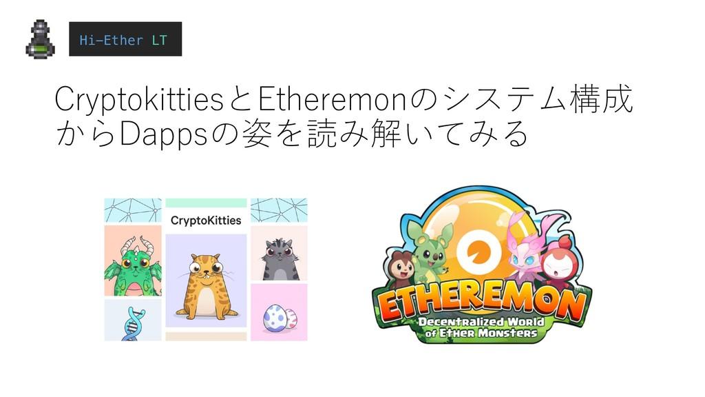 CryptokittiesとEtheremonのシステム構成 からDappsの姿を読み解いてみ...