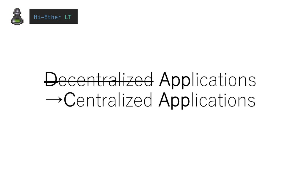 Decentralized Applications →Centralized Applica...