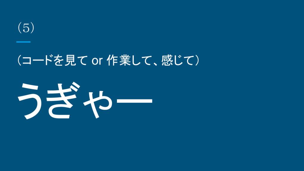 (コードを見て or 作業して、感じて) うぎゃー (5)
