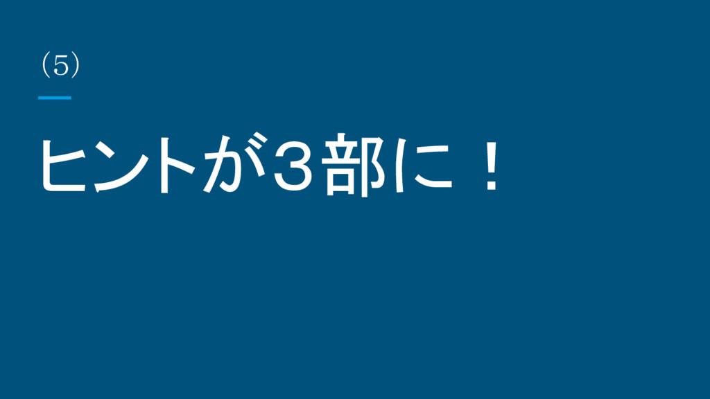 ヒントが3部に! (5)