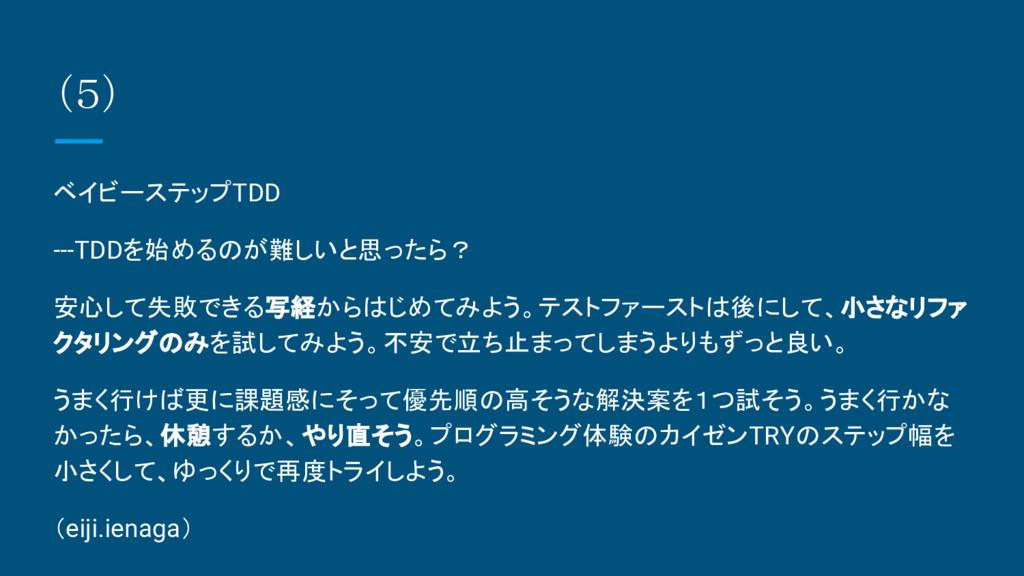 (5) ベイビーステップTDD ---TDDを始めるのが難しいと思ったら? 安心して失敗できる...