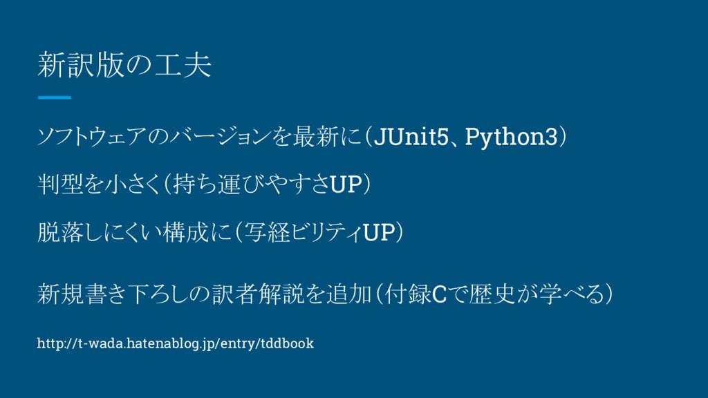 ソフトウェアのバージョンを最新に(JUnit5、Python3) 判型を小さく(持ち運びやすさ...