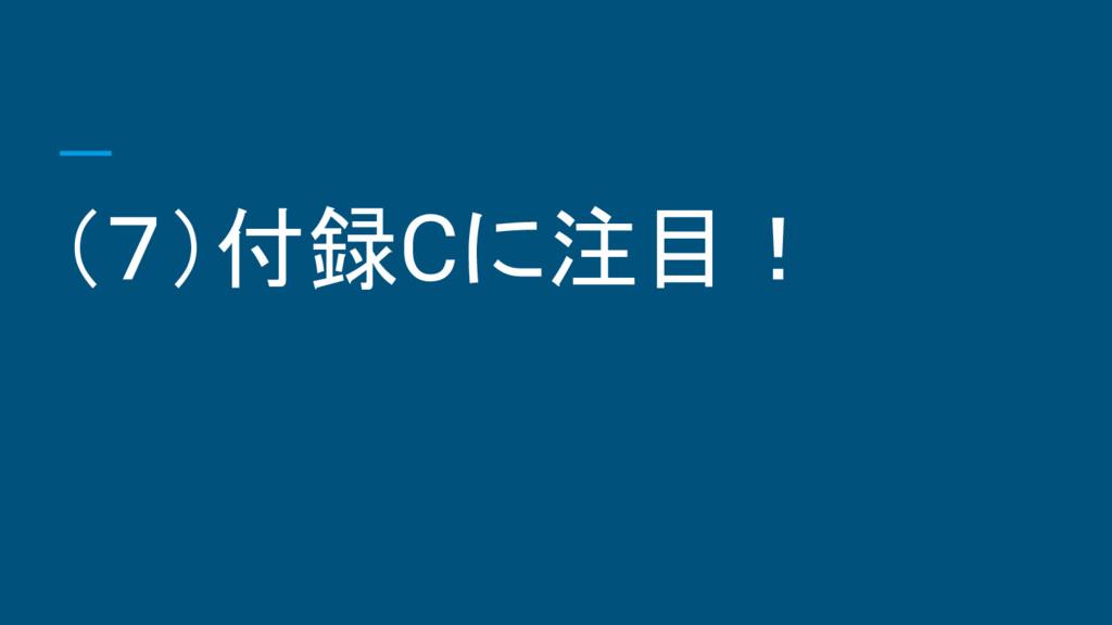 (7)付録Cに注目!