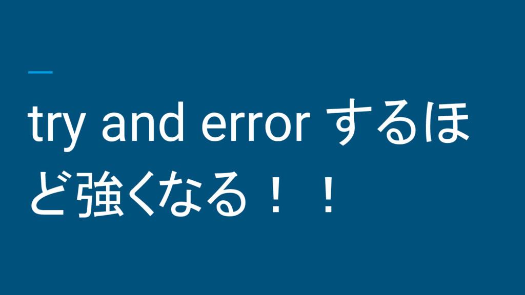 try and error するほ ど強くなる!!