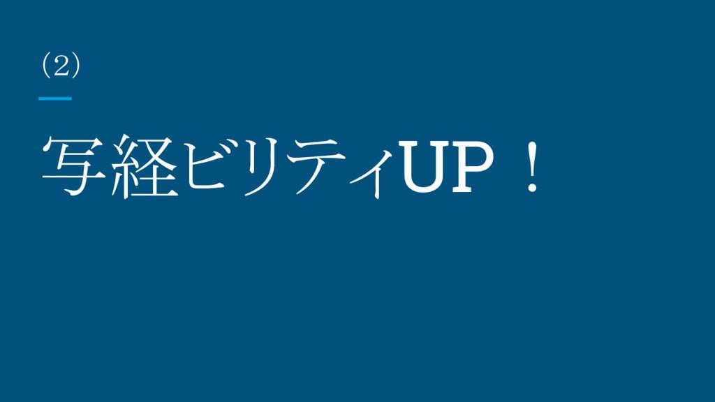 (2) 写経ビリティUP!