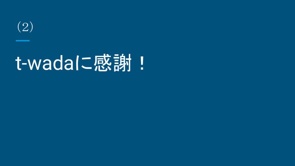 (2) t-wadaに感謝!