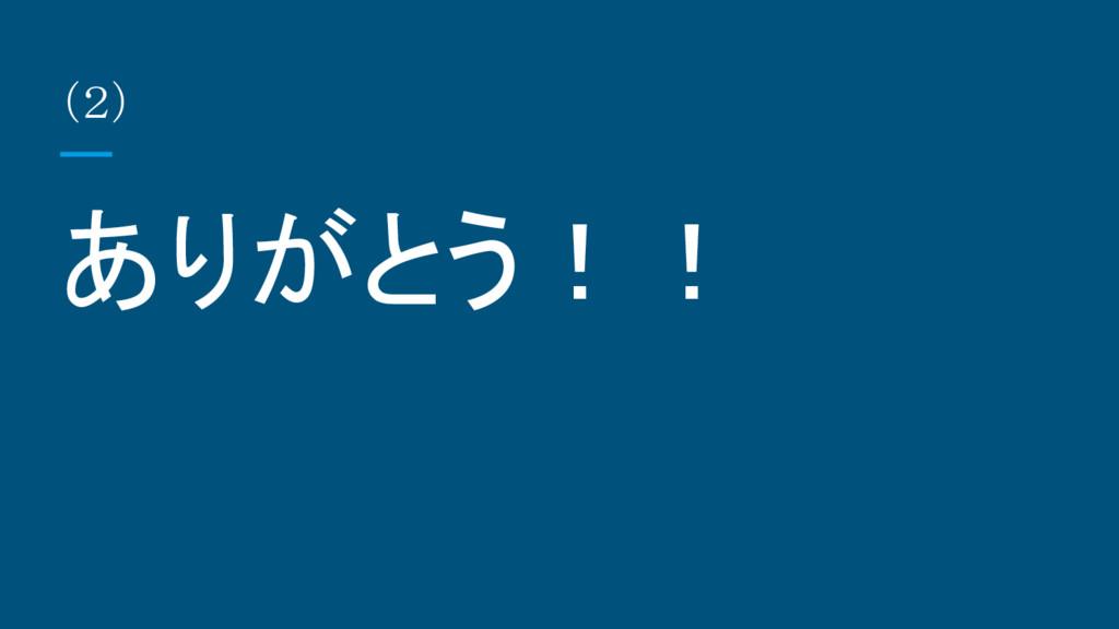 (2) ありがとう!!