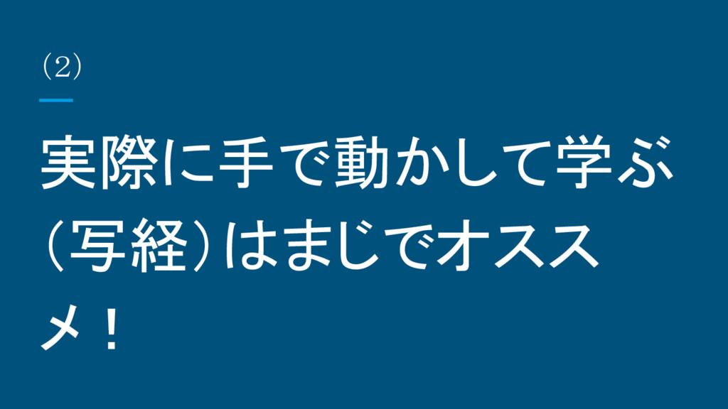 (2) 実際に手で動かして学ぶ (写経)はまじでオスス メ!