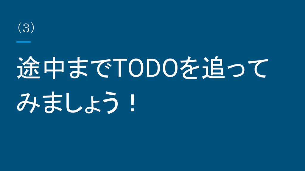 (3) 途中までTODOを追って みましょう!