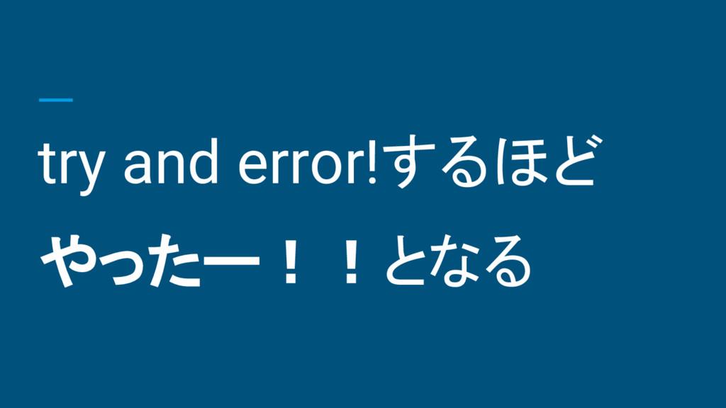 try and error!するほど やったー!!となる