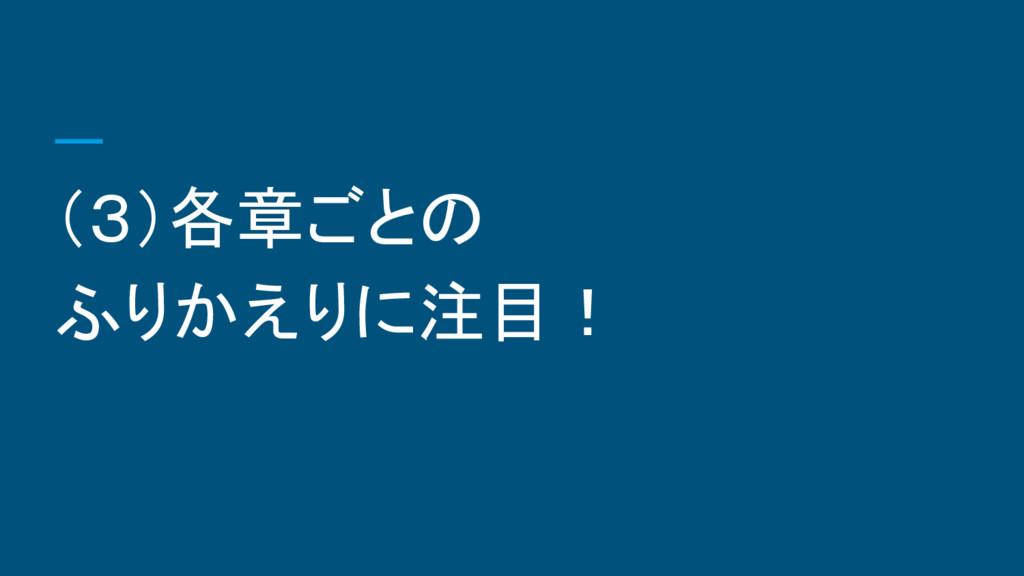 (3)各章ごとの ふりかえりに注目!