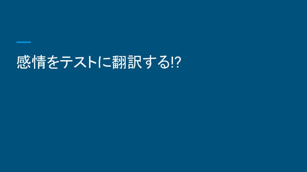 感情をテストに翻訳する!?