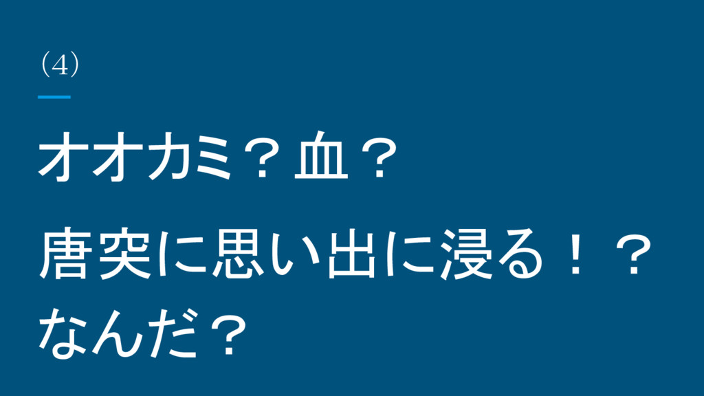 オオカミ?血? 唐突に思い出に浸る!? なんだ? (4)