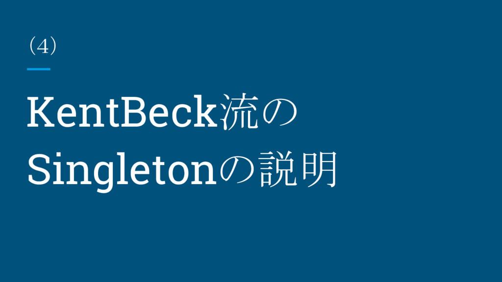 (4) KentBeck流の Singletonの説明