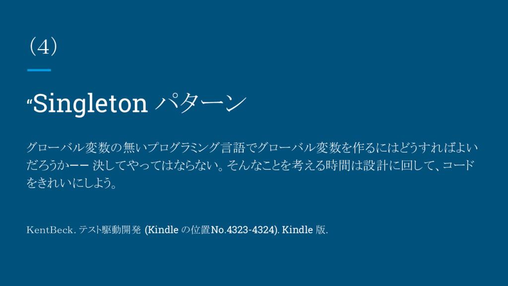 """""""Singleton パターン グローバル変数の無いプログラミング言語でグローバル変数を作るに..."""