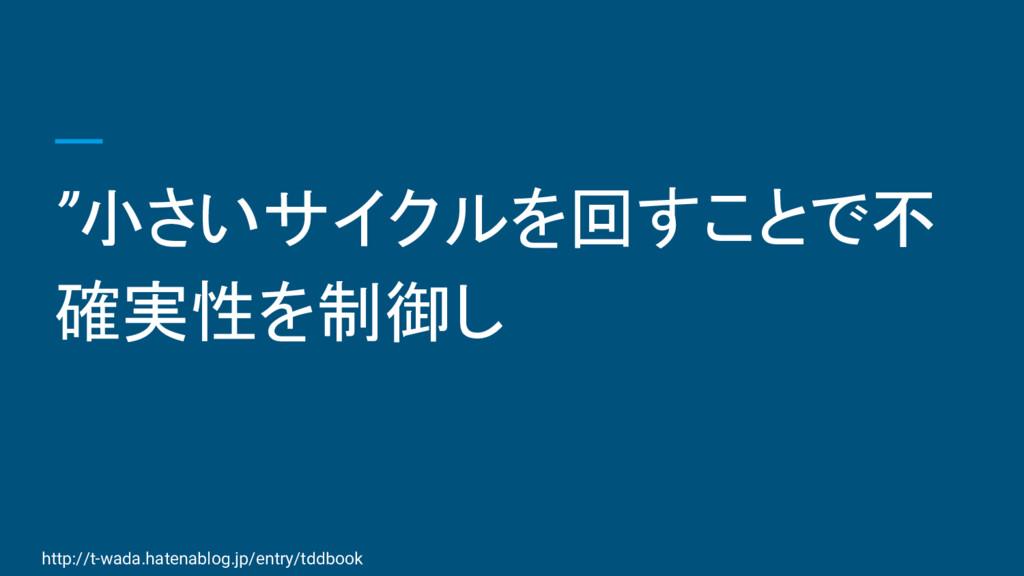 """http://t-wada.hatenablog.jp/entry/tddbook """"小さいサ..."""