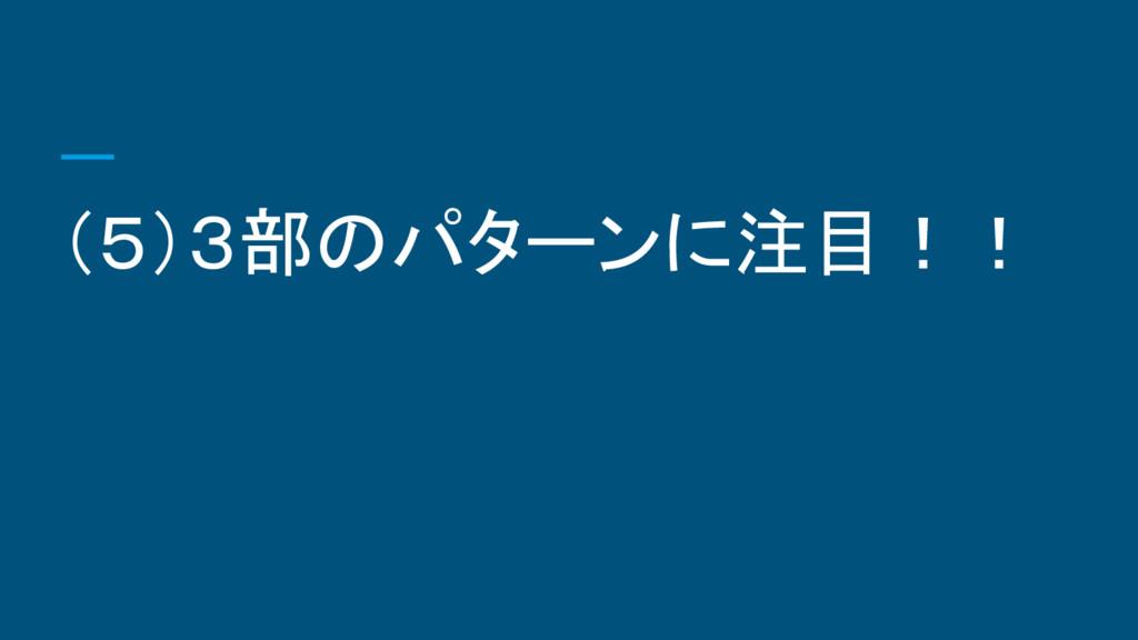 (5)3部のパターンに注目!!