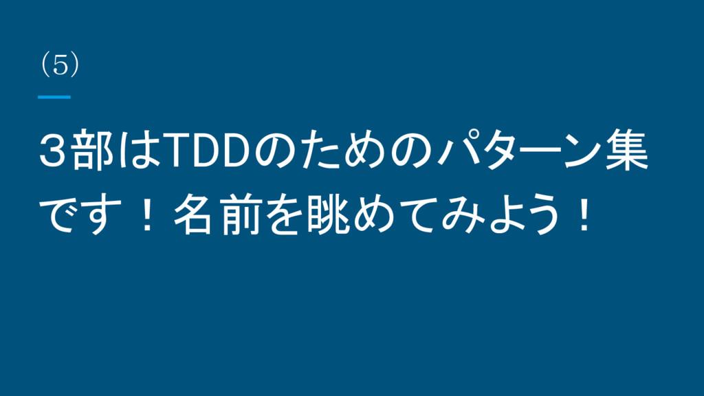 (5) 3部はTDDのためのパターン集 です!名前を眺めてみよう!