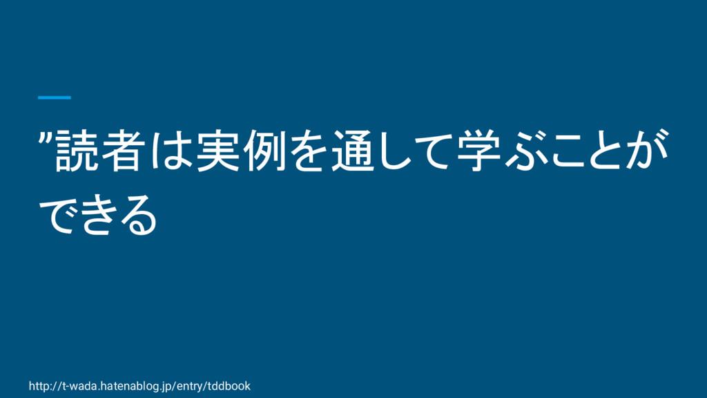 """""""読者は実例を通して学ぶことが できる http://t-wada.hatenablog.jp..."""