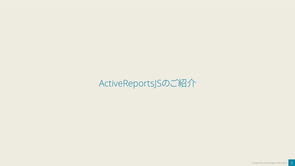 2 GrapeCity Developer Solutions ActiveReportsJS...