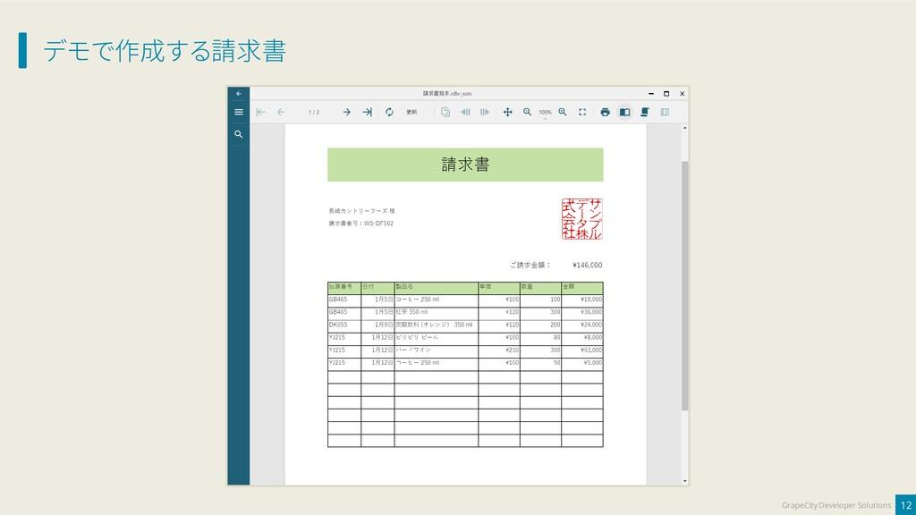 デモで作成する請求書 12 GrapeCity Developer Solutions